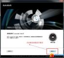 autocad2013中文版破解下载