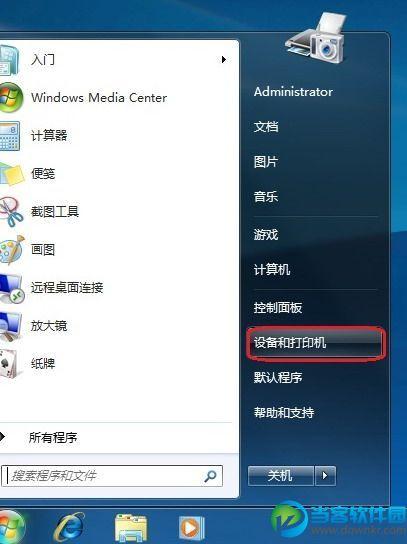 Win7系统添加打印机图解教程