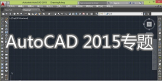 AutoCAD2015专题