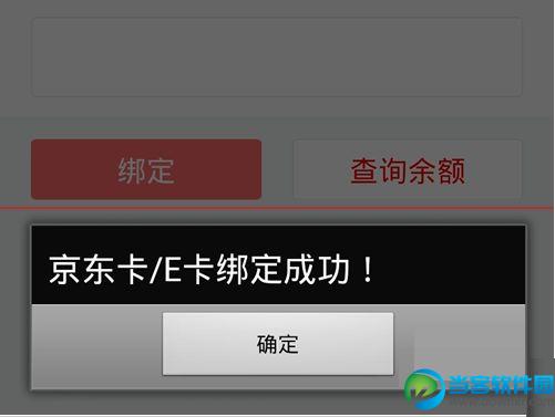 京东账户如何绑定京东E卡余额直接消费?