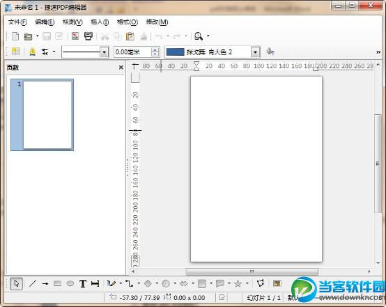 教你编辑pdf文件内容的图文教程