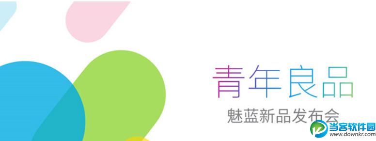 魅蓝Note2发布会直播视频地址