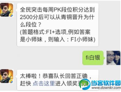 全民突击PK段位积分达到2500分可以从青铜晋升为什么段位?