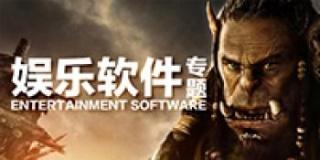 娱乐软件专题