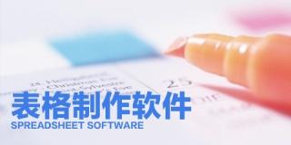 表格制作软件专题