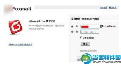 Foxmail邮件怎么撤回 Foxmail邮件撤销方法