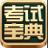 2017医学三基考试宝典 v1.0 官方PC版