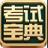 2017一二级建造师考试宝典 v1.0 官方PC版