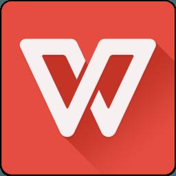 wps2017安卓破解去广告版