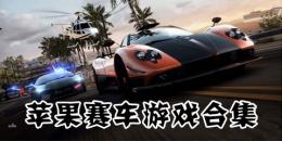 iPhone赛车游戏