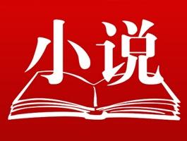 免费小说ios版下载v1.24