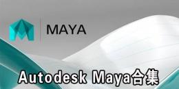 Autodesk Maya合集
