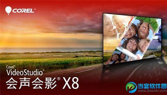 会声会影x8视频教程下载