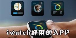 iwatch好用的app