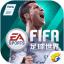 FIFA足球世界 v.1.0.0.2 IOS版