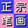 正宗笔画输入法下载 v.7.71 绿色官方版