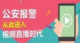 手机紧急报警app有哪些 一键报警app哪个好