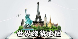世界旅游地图app