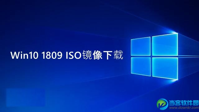 Win10 1809 ISO镜像在哪下载 Win10十月更新镜像下载地址