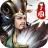 权霸三国 v1.0 安卓版