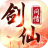 剑仙问情 v100.8.0 安卓版