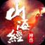 山海经神兽传说 v1.0 安卓版