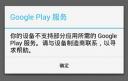 手机不支持Google Play服务怎么办 没有谷歌服务怎么解决