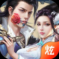 恋爱仙侠超v版 v1.0.1.0.10 安卓版