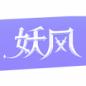妖风游戏 v2.0 安卓版