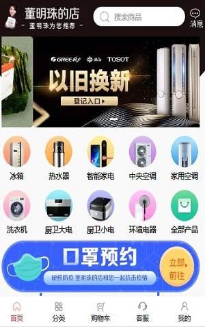 董明珠的店app