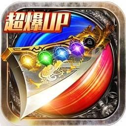 龙皇传说超爆版 v1.0 安卓版