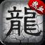 跃龙神途 v5.20 安卓版