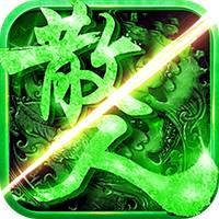 王者战神传奇 v1.0 安卓版