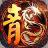 成龙大哥传奇高爆版 v3.3.11 安卓版
