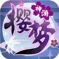 樱梦神游 v1.0 安卓版