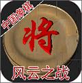 中国象棋风云之战 v1.0 安卓版