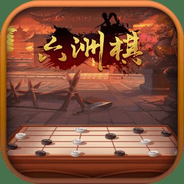 六洲棋 v0.3.7 安卓版