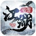 听雪江湖 v3.9.0 安卓版