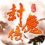 古镜封魔录 v1.0 安卓版