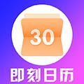 即刻日历 v1.0 安卓版