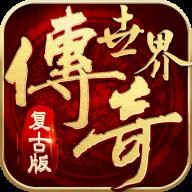 复古传奇世界之传世霸业 v1.0.3 安卓版