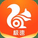 UC浏览器 v13.0 极速版