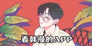 看韩漫的app