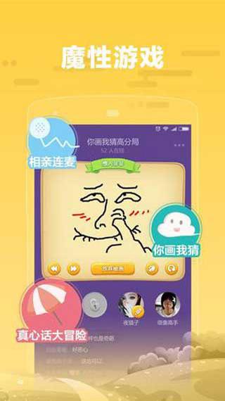 糖语app苹果版