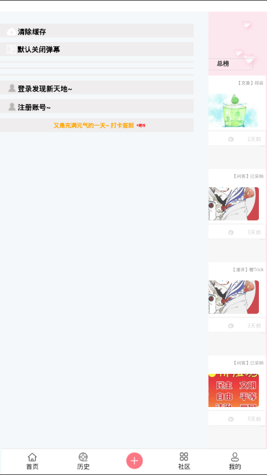 兜兜动漫app官网版