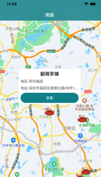 茶馆儿app官网版