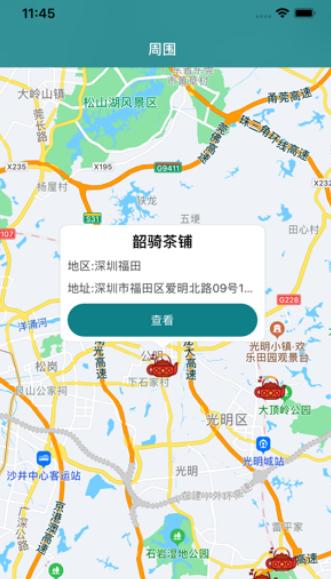 茶馆儿app最新版