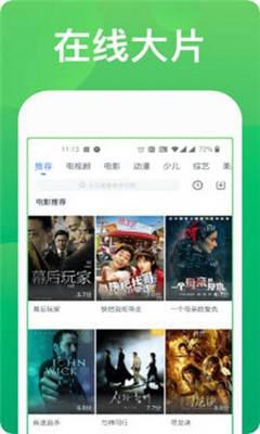 胡巴影视app