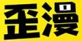 歪歪漫画无限阅币破解版下载:韩国漫画免费在线观看