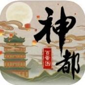 神都百景图 V1.0 安卓版